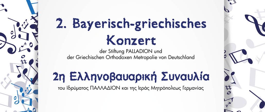 2η Ελληνοβαυαρική Συναυλία