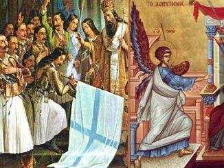 Θρησκευτική και Εθνική Εορτή