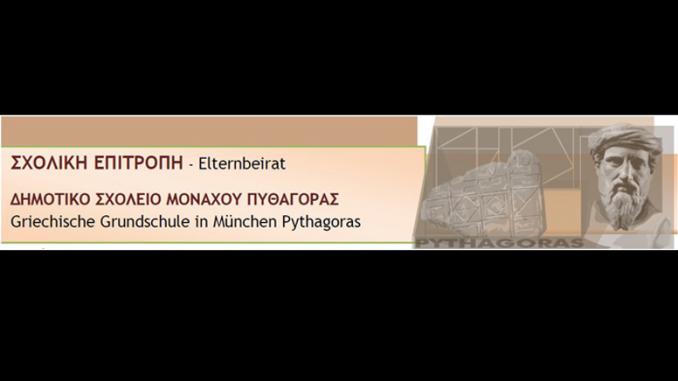 prosklisi_2ou_eids_pythagoras_apokriatiko17