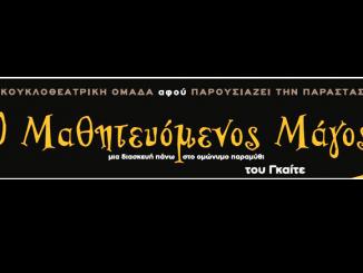 Ελληνική Κοινότητα Haar