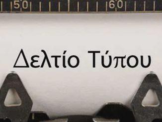 deltio_typou_seg_ypopsifion_3_pedio
