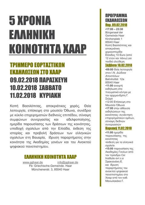Ελληνική Κοινότητα Χάαρ - Εορταστικό τριήμερο