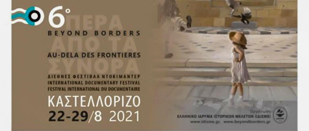 6ο Διεθνές Φεστιβάλ Ντοκιμαντέρ Καστελλόριζου