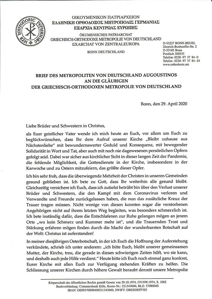 Μητροπολίτου Γερμανίας Αυγουστίνου