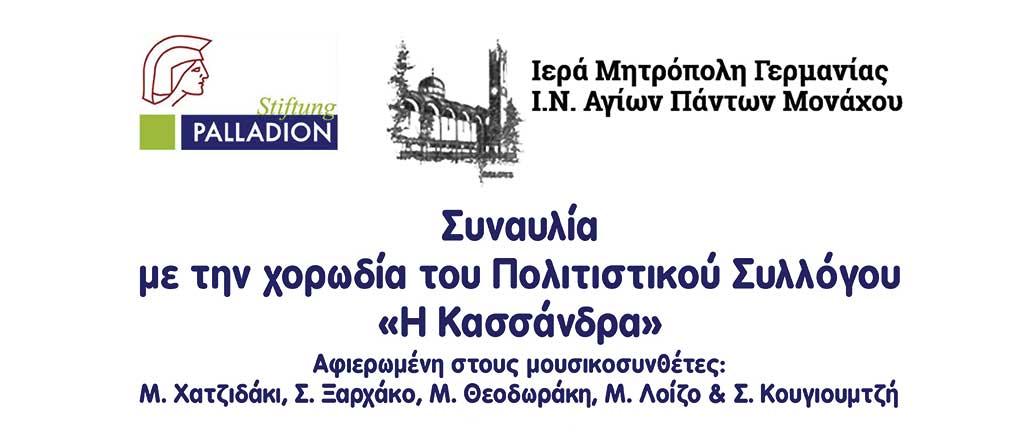 Συναυλία αφιερωμένη σε Έλληνες μουσικοσυνθέτες