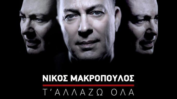 Νίκος Μακρόπουλος αλλάζει όλα