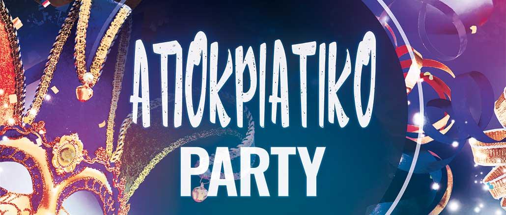 Αποκριάτικο Party