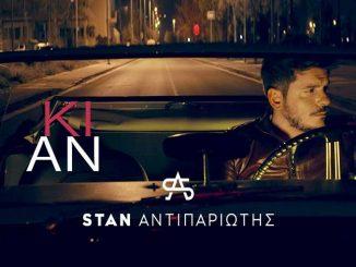 STAN - Κι Αν