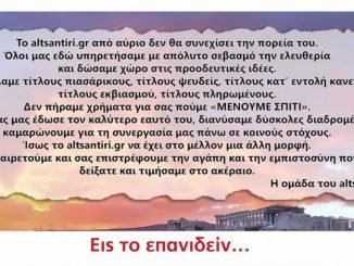 altsantiri.gr