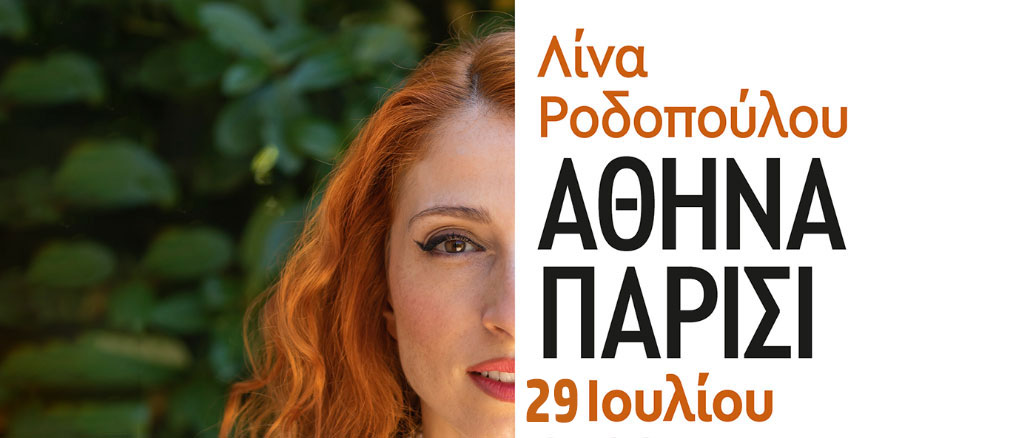 Λίνα Ροδοπούλου - «Αθήνα – Παρίσι»