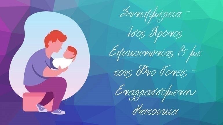 Παγκόσμια Ημέρα Γονικής Αποξένωσης