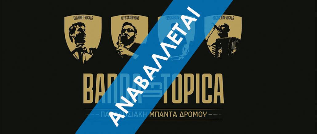Banda Entopica (GR) live Konzert in München