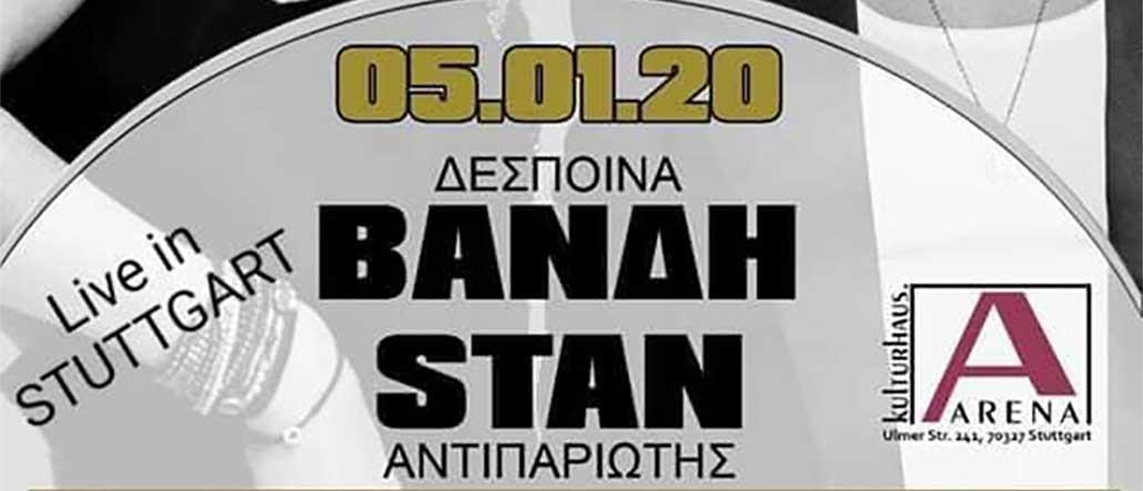 Δέσποινα Βανδή - Stan Αντιπαριώτης