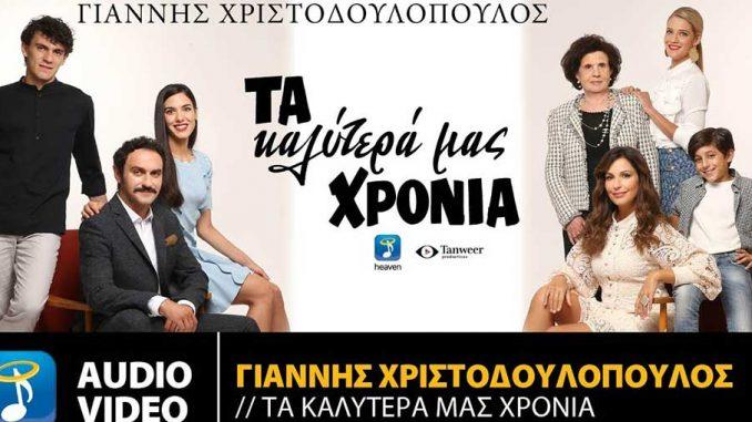 Γιάννης Χριστοδουλόπουλος Τα καλύτερά μας χρόνια