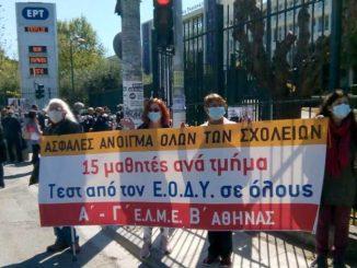 Διαμαρτυρία εκπαιδευτικών- γονέων