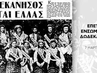 Ενσωμάτωσης της Δωδεκανήσου με την Ελλάδα