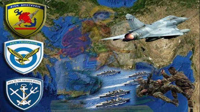 Ελληνικές Ένοπλες Δυνάμεις