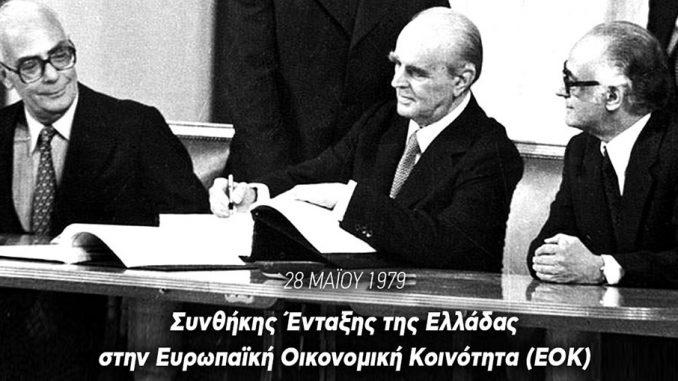 ένταξη της Ελλάδας στην ΕΟΚ