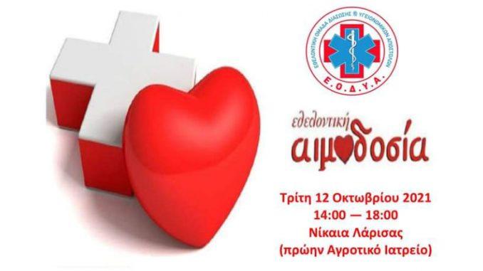 2η Εθελοντική Αιμοδοσία της ΕΟΔΥΑ