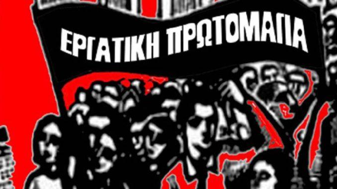 Παγκόσμια Ημέρα των Eργατών