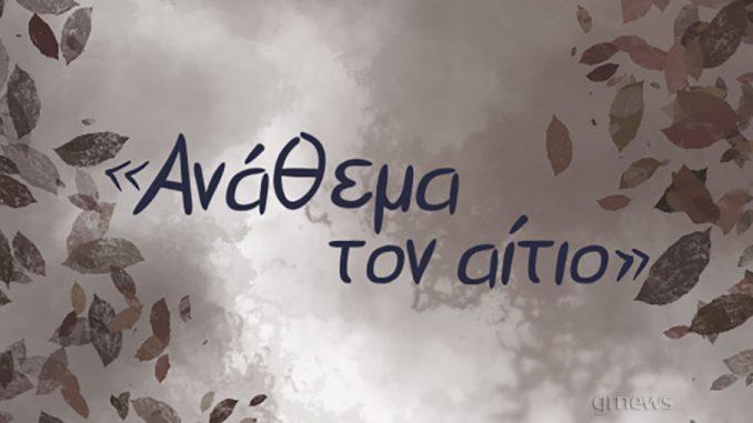 Εστουδιαντίνα Νέας Ιωνίας Αλκίνοος Ιωαννίδης«ΑΝΑΘΕΜΑ ΤΟΝ ΑΙΤΙΟ»