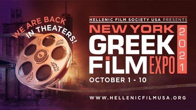 Φεστιβάλ Ελληνικού Κινηματογράφου Νέας Υόρκης