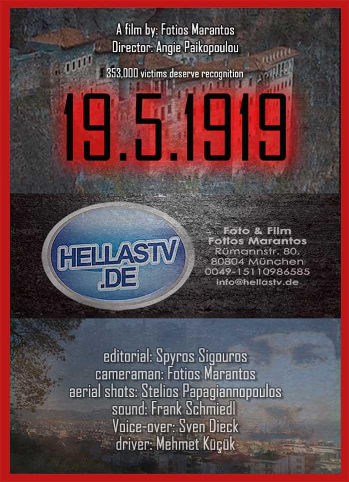 """ντοκιμαντέρ """"19.5.1919"""""""