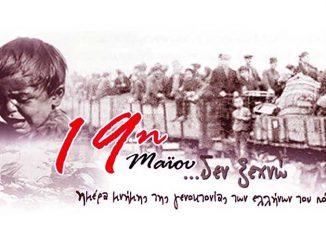 Γενοκτονία των Ελλήνων
