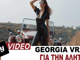 Γεωργία Βρανά - «Για την Αλητεία»