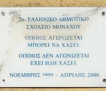 2ο Ε.Ι.Δ.Σ. ΜΟΝΑΧΟΥ - ΠΥΘΑΓΟΡΑΣ