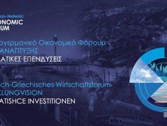 Ελληνογερμανικό Οικονομικό Φόρουμ