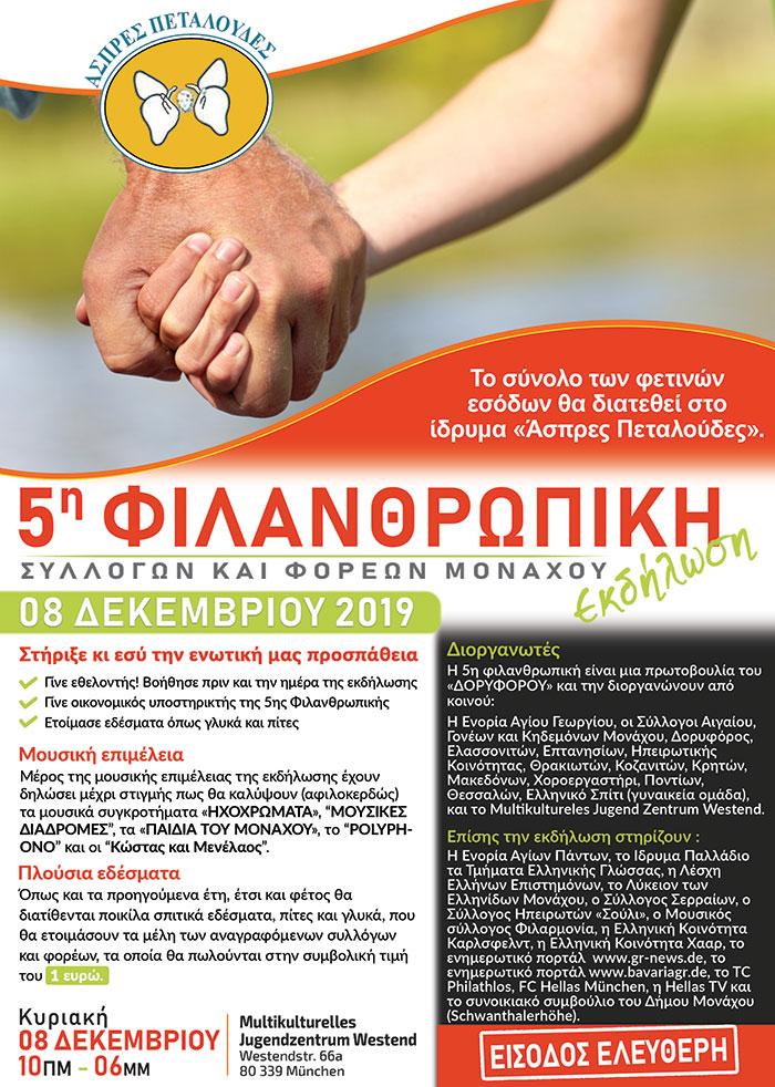 5η Φιλανθρωπική Εκδήλωση