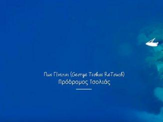 George Tsokas Remix «Πως γίνεται»