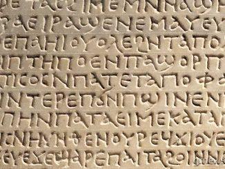 πιστοποίηση για την Αρχαία Ελληνική γλώσσα