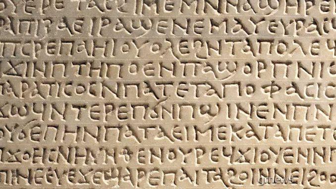 Οι χώρες που διδάσκουν αρχαία ελληνικά στους μαθητές τους!
