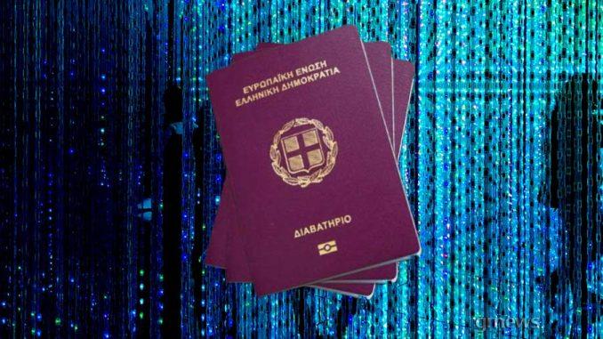 ψηφιακή ανανέωση των διαβατηρίων
