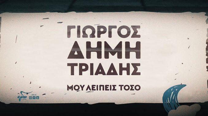 Γιώργος Δημητριάδης - Μου Λείπεις Τόσο