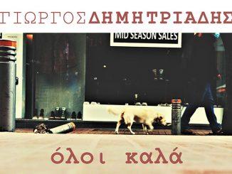 Γιώργος Δημητριάδης - «Όλοι καλά»