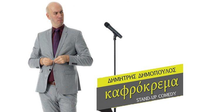 Δημήτρης Δημόπουλος - Καφρόκρεμα