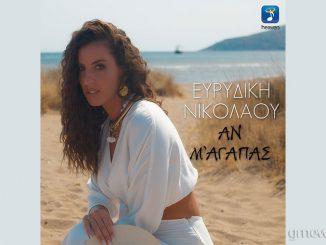 Ευρυδίκη Νικολάου «Αν μ' αγαπάς»