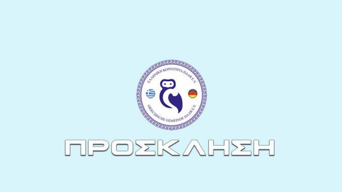 Ελληνική Κοινότητα Χάαρ
