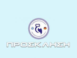 Πρόσκληση της Ελληνικής Κοινότητας Χάαρ