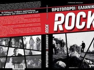ιστορία του Ελληνικού Rock