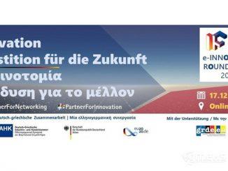 Ελληνογερμανική Συνέλευση δίπλα στην καινοτομία