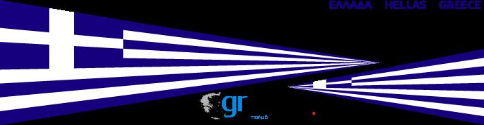 GR NEWS - ΕΛΛΑΔΑ