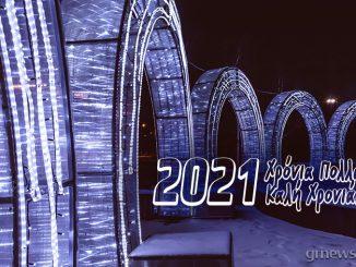 2021 Χρόνια Πολλά καλή Χρονιά