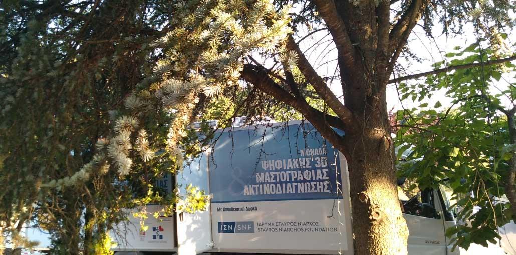 Εθνικού Προγράμματος Πρωτοβάθμιας Φροντίδας Υγείας – Κινητές Ιατρικές Μονάδες
