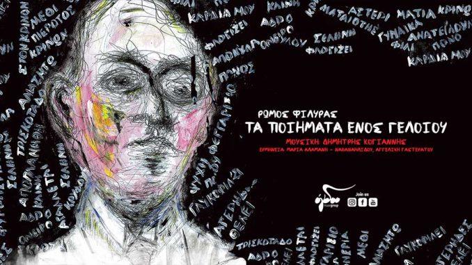 Δημήτρης Κογιάννης - «Τα ποιήματα ενός γελοίου»