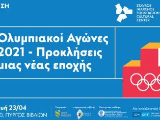 Συζήτηση   Ολυμπιακοί Αγώνες – Προκλήσεις μιας νέας εποχής