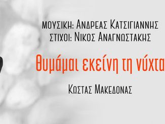Κώστας Μακεδόνας Θυμάμαι εκείνη τη νύχτα
